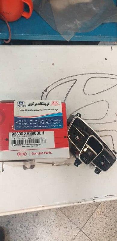 کلید ترمز دستی کیا کادنزا اصلی فابریک جیینون پارت  ۹۳۳۰۰ ۳R390 BLH