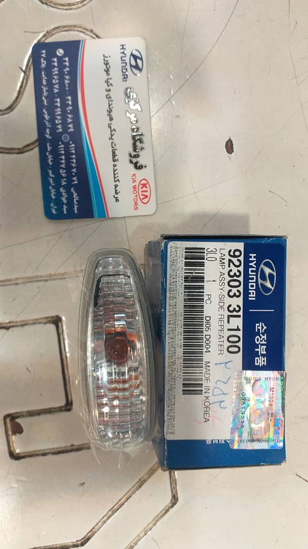 چراغ راهنمای روی گلگیر اصلی موبیس ۹۲۳۰۳ ۳L100